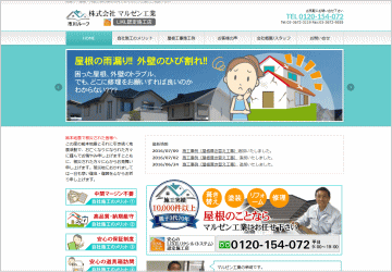 屋根葺き替え・屋根工事専門サイト
