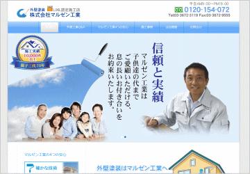 外壁塗装・外壁工事専門サイト