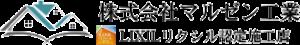 (株)マルゼン工業 LIXILリフォーム認定施工店